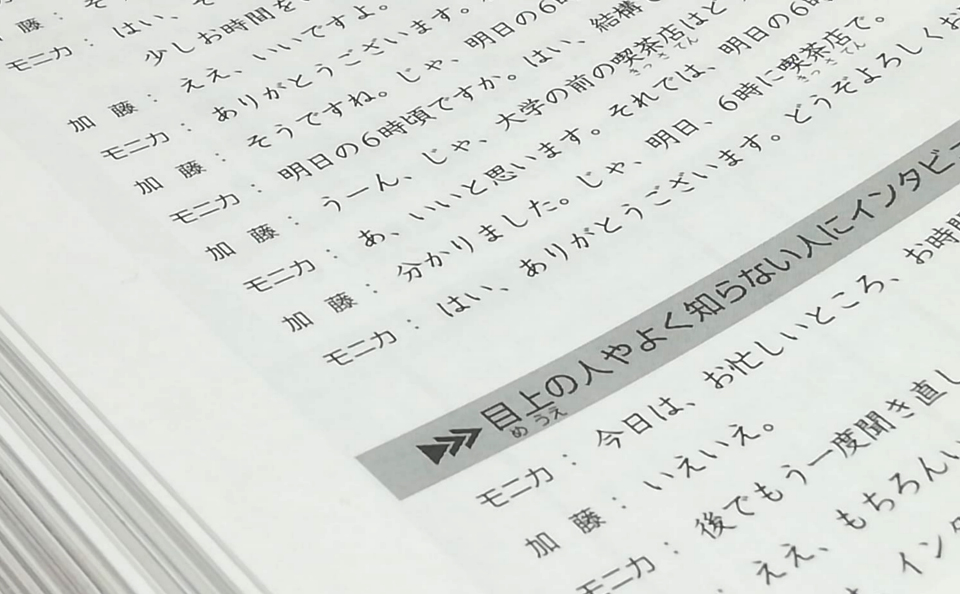 achieving fluency in Japanese