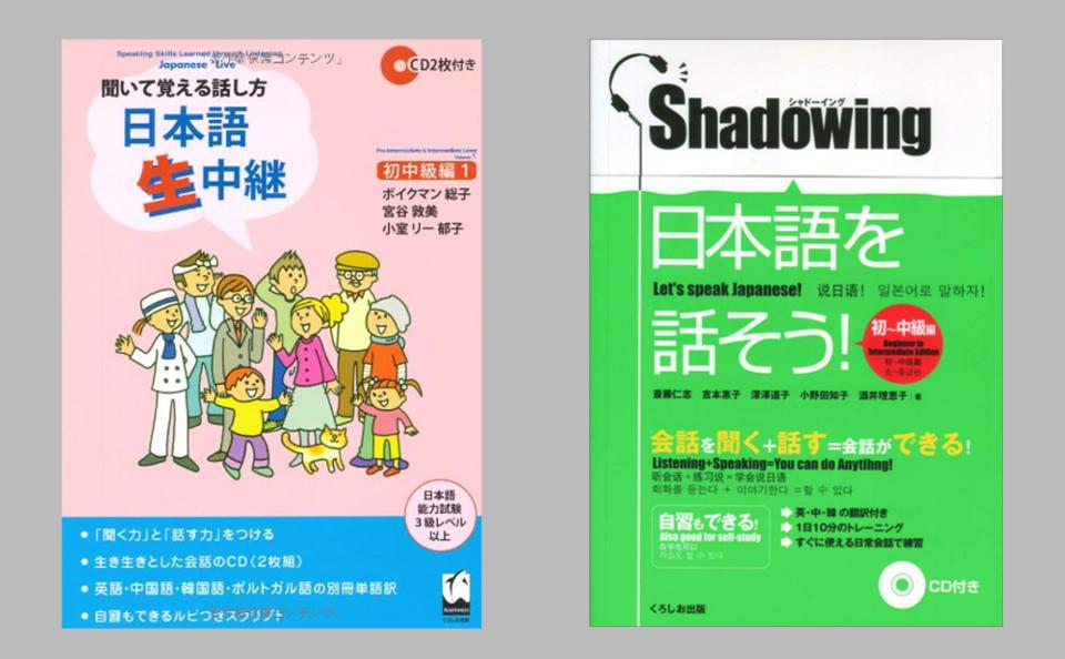 nihongo nama-chukei; shadowing - nihongo de hanasou